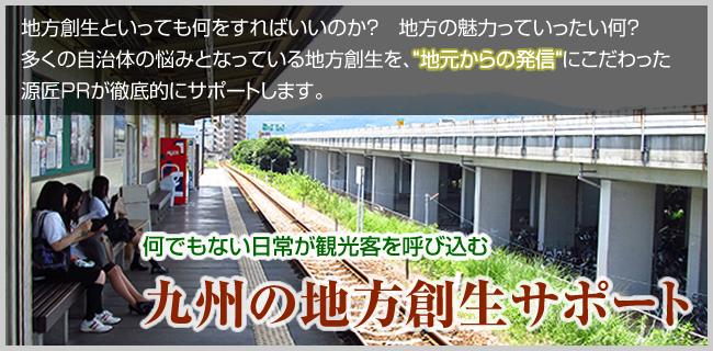 九州の地方創生サポート